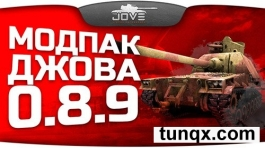 Моды для World of Tanks от Jove v.8.0 /под патч 0.8.9/