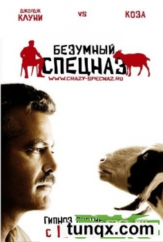 Безумный Спецназ / The Men Who Stare at Goats (2009/CAMRip)