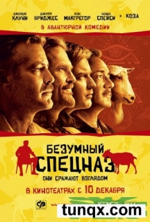 Безумный Спецназ / The Men Who Stare at Goats 2009 (CAMRip)