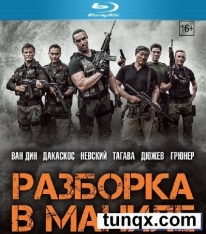 Разборка в маниле / showdown in manila (2016) hdrip/Bdrip 720p/Bdrip 1080p