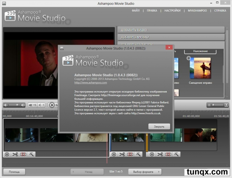 Ashampoo movie studio 1.0.4.3 (2013) pc. Скриншот №3