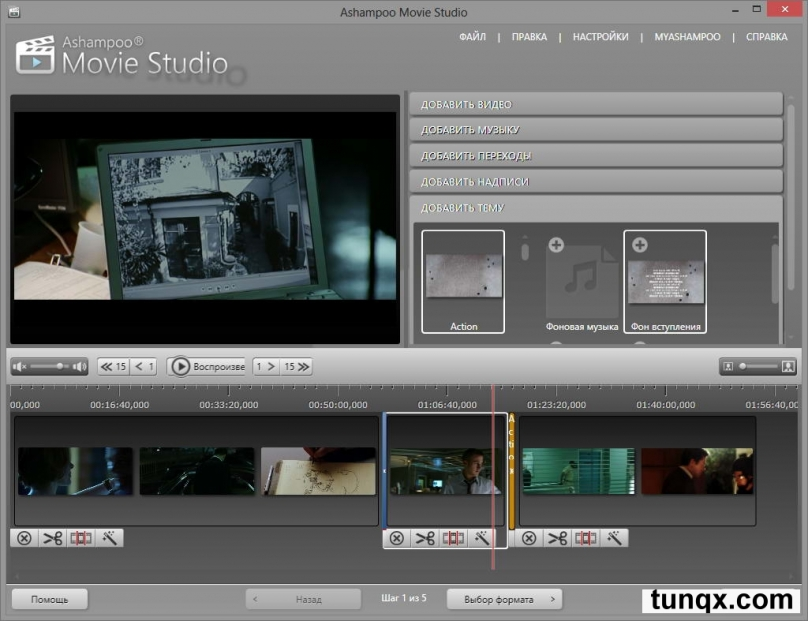 Ashampoo movie studio 1.0.4.3 (2013) pc. Скриншот №2